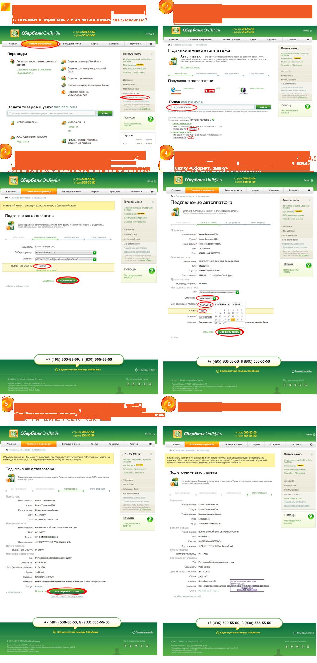 Как перевести средства с карты на карту - Газета. Ru 53